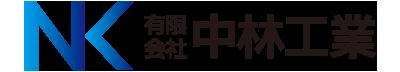 有限会社中林工業公式サイト